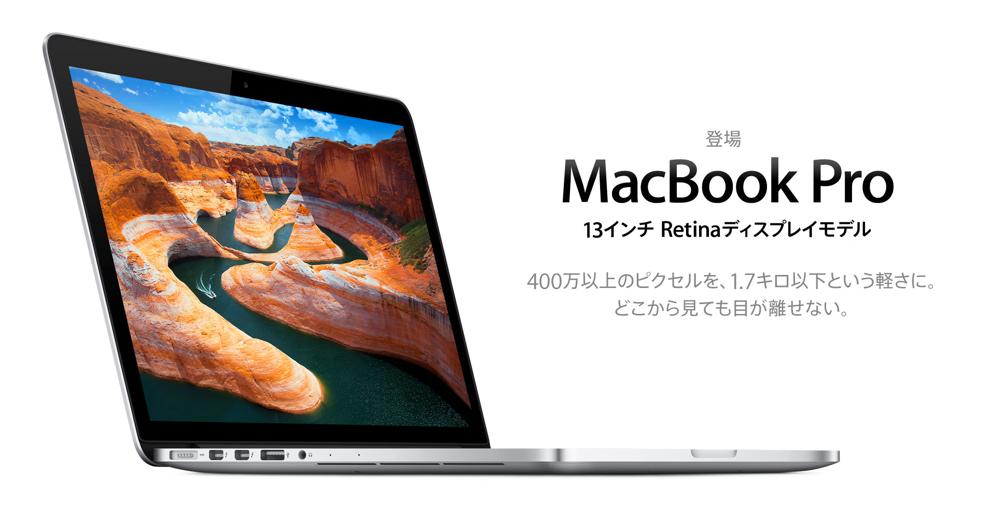 MacBook Pro Retina001