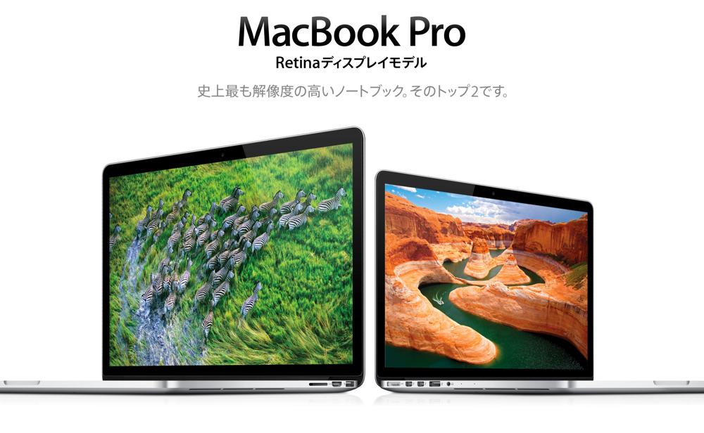 MacBook Pro Retina002