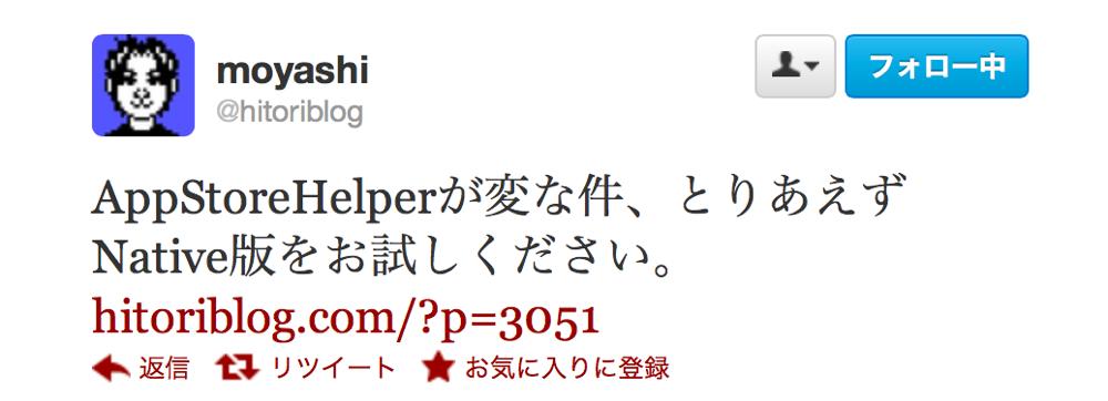 スクリーンショット 2012 10 23 20 04 37