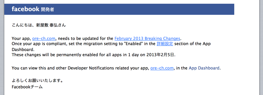 February 2013 Breaking Changes001.png