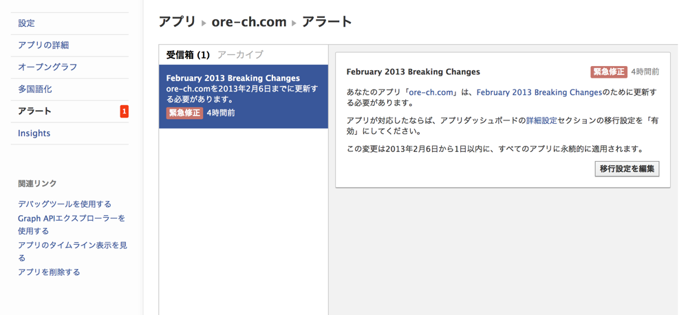 February 2013 Breaking Changes002