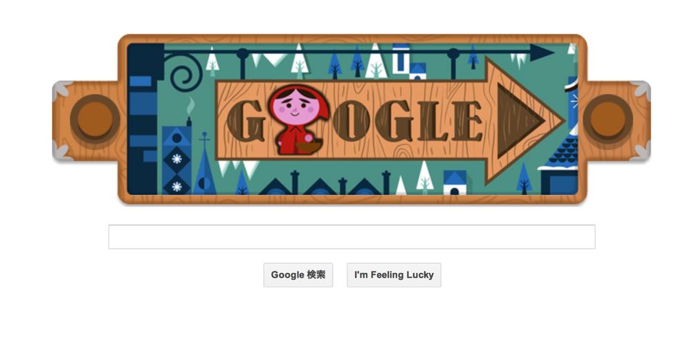Googleトップでグリム童話の赤ずきん。文字のない絵本形式で読めます。