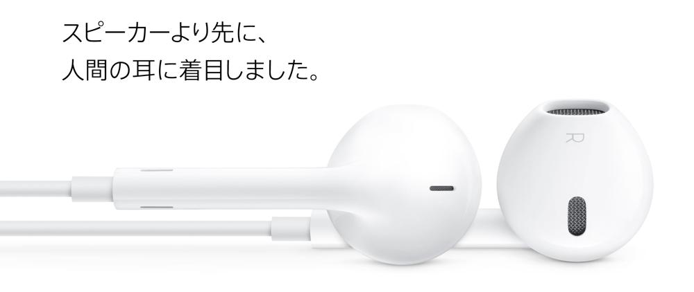 EarPodsとはどんなイヤホンなのか。Apple新イヤホンの特徴。