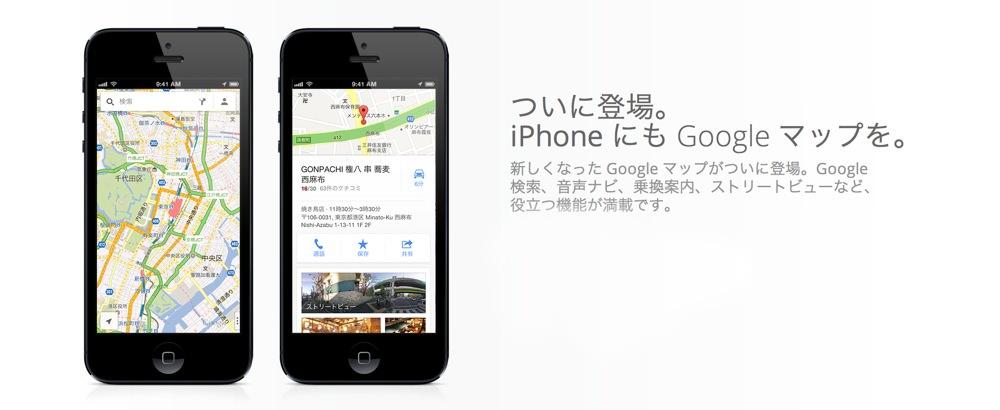 GoogleマップのiOS版アプリがついに出た!もちろん無料!