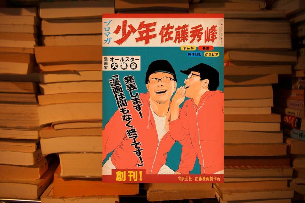 漫画「ブラックジャックによろしく」の佐藤秀峰さんがブロマガ「少年 佐藤秀峰」を開設。またもや新作を二次利用フリーとする。