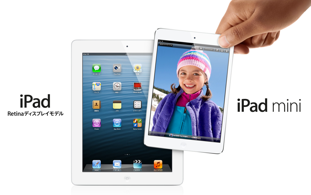 iPad RetinaディスプレイモデルもiPad miniも買わないオレっちの理由。
