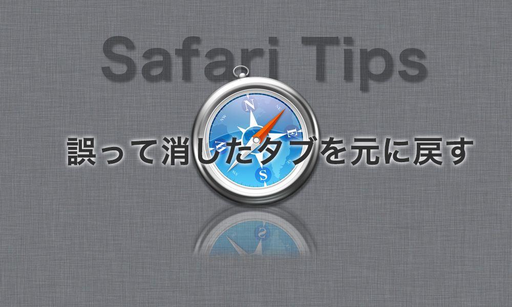 Safariで誤って消してしまったタブを元に戻す方法。