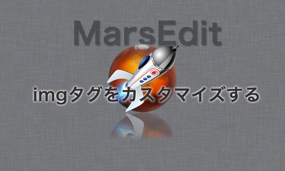 20130423MarsEdit 001