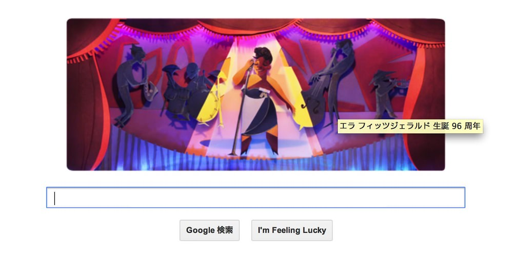 Googleロゴがエラ・フィッツジェラルドの生誕96周年を記念したロゴになってんぜ。