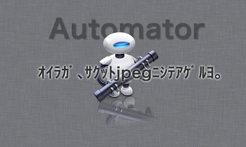 Macでpngなどの画像をサクッとjpegに変換する方法。
