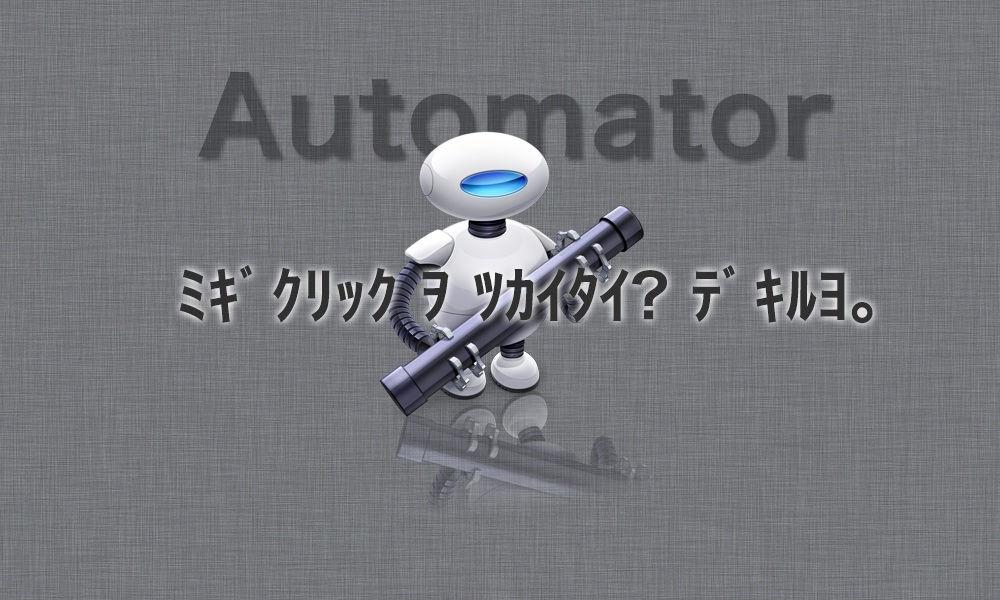 右クリックメニューでpngなどをjpegに変換するMacの便利技。