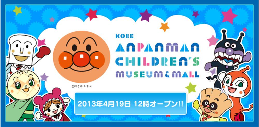 神戸アンパンマンこどもミュージアム&モールがいよいよ明日オープンだぜ。