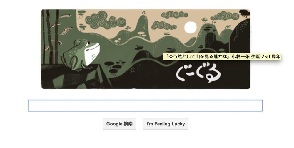 Googleロゴが小林一茶の生誕250周年を記念した癒し風ロゴになってますね。