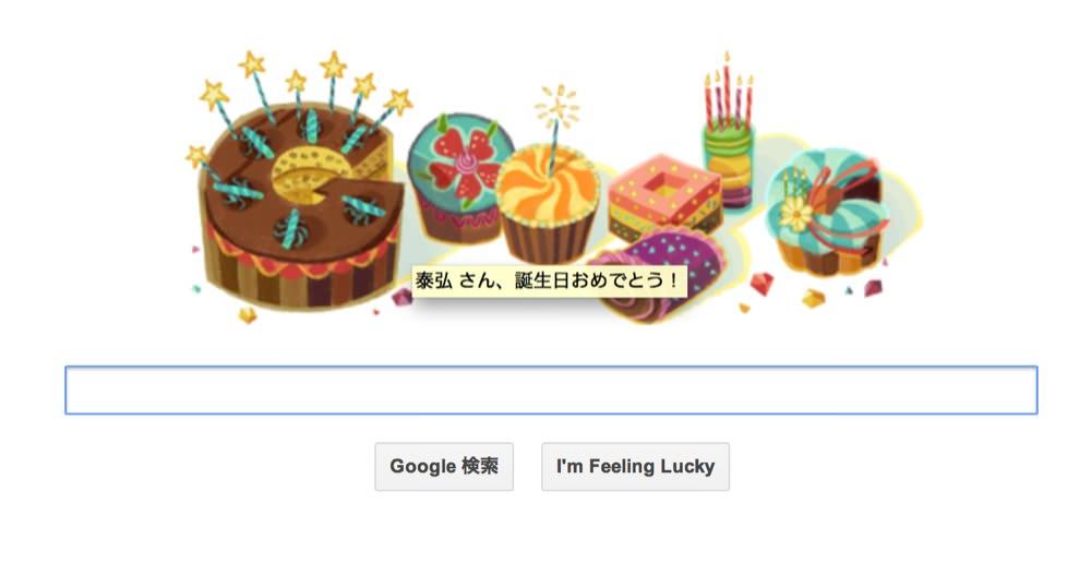 Googleロゴが誕生日のお祝い仕様に!Googleさん、おおきに♪