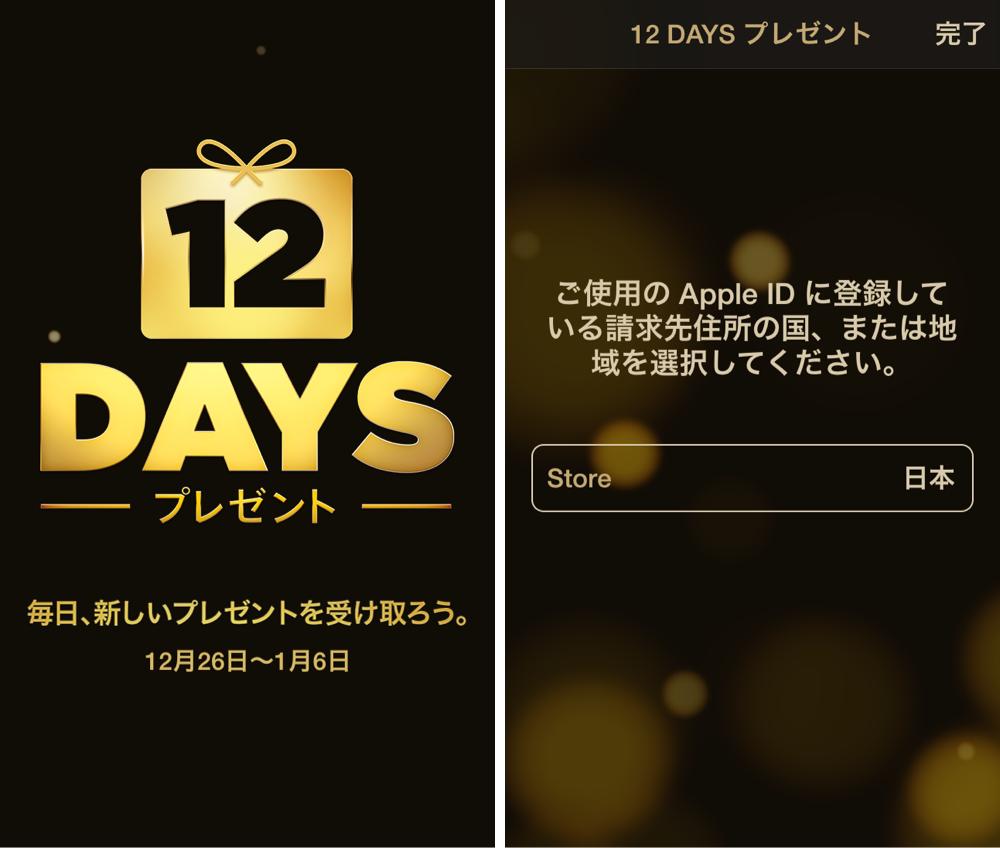 Appleの「12DAYS プレゼント」が今年もあるよ。そして昨年もらえたものはコレ。