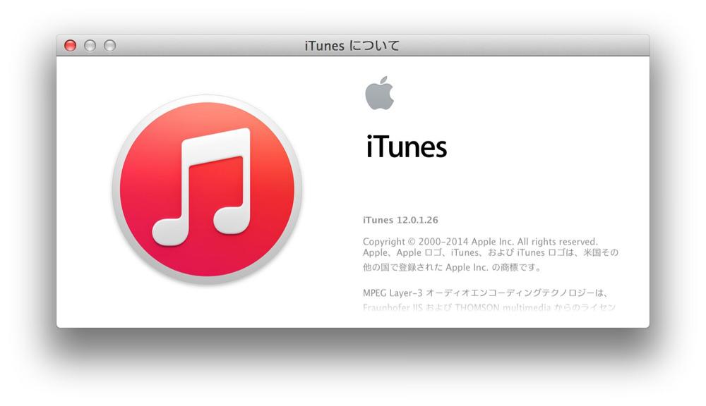 iTunes12キャプチャ