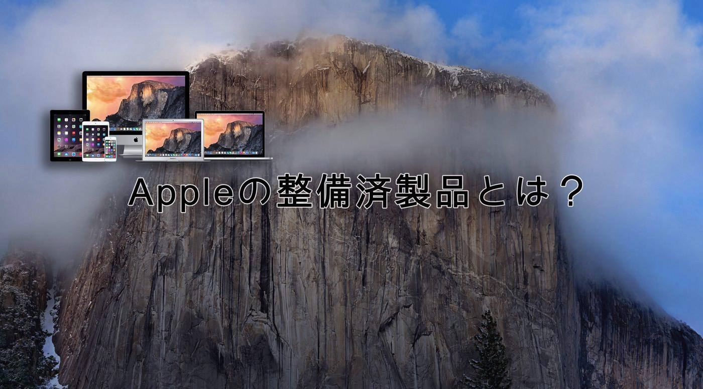 Appleの整備済製品とは?