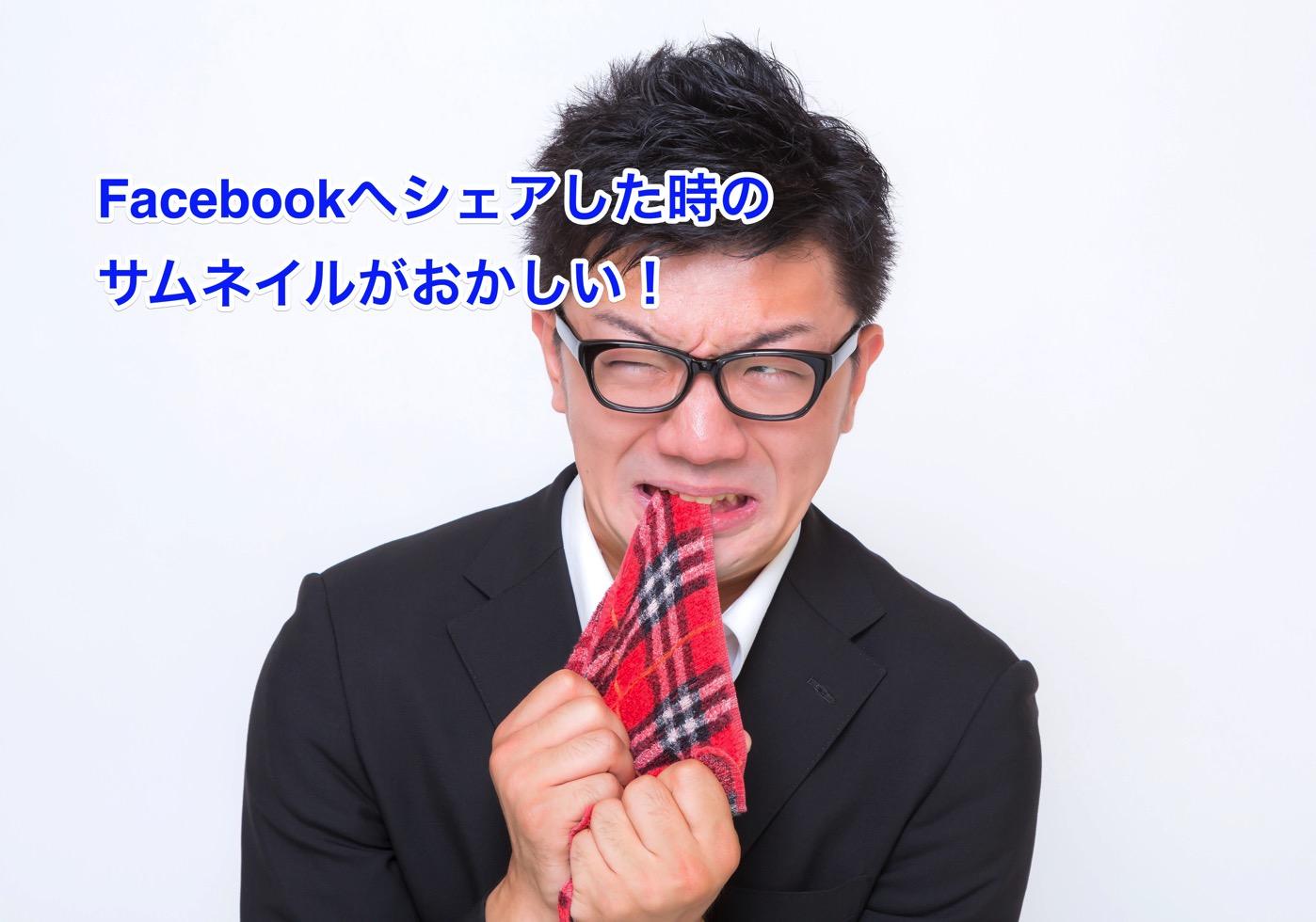 [WordPress]Facebookへシェアしたらサムネイルがおかしい時の対処