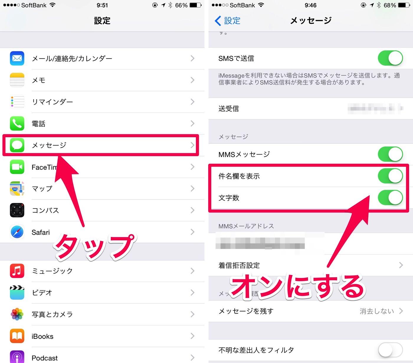 iMessageとSMS/MMS