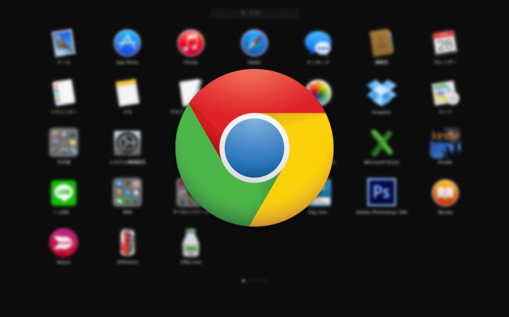 [Mac]Launchpadへ勝手に表示されるChromeのリンクアイコンの消し方