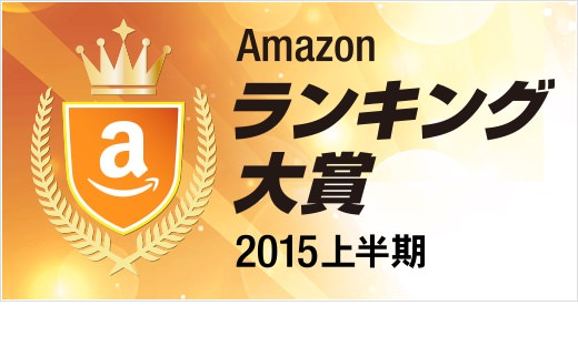 Amazonがランキング大賞2015上半期を発表しています。