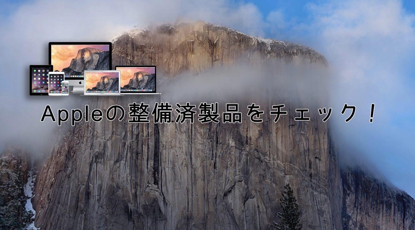 Mac整備済製品がApple Online Storeに多数追加されていますよ。(2015.6.2)