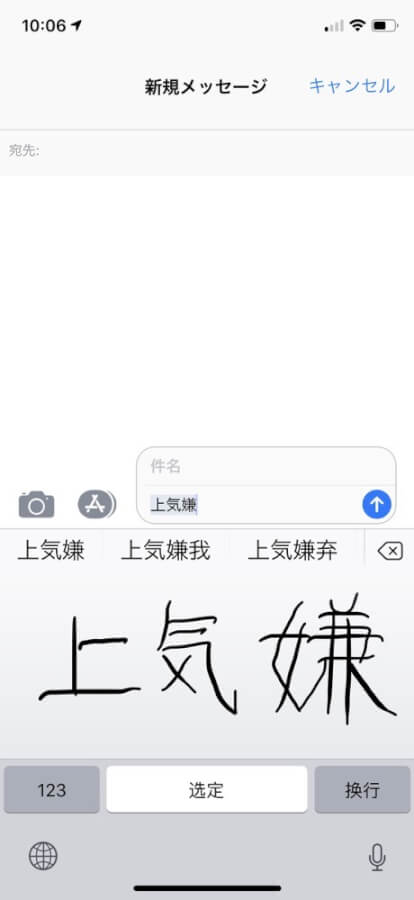 iPhoneで手書き入力をする