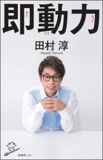 ロンブー田村淳の新著「即動力」